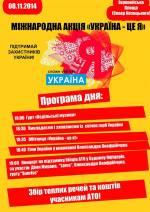 Міжнародна акція «Україна - це я» у Вінниці