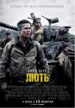 Військова драма «Лють»