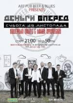 """Одеський кооператив """"Деньги Вперед"""" дають концерт у Вінниці"""