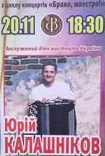 Концерт віртуозного баяніста Юрія Калашнікова