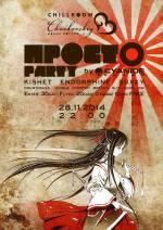 Вечірка «ProEto Party»