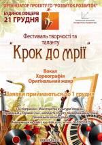 Фестиваль «Крок до мрії»