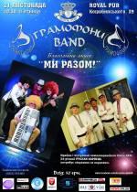 «Грамофони Band» у Вінниці