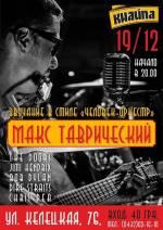 Макс Тавріческий виступить у Кнайпі