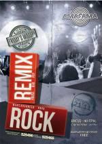 Вечірка Rock Remix в Амагамі