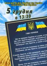 Флеш-моб до Дня Збройних сил України