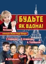 Ада Роговцева презентує виставу «Будьте як вдома»