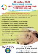 Практичний семінар «Енергетичний контактний точковий масаж»