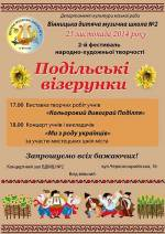 Фестиваль народно-художньої товорчості «Подільські візерунки»