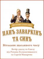 Вечір джазу та блюзу від Романа Кульматицького та Сергія Макарова