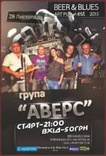 Гурт «Аверс» з концертом
