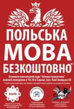Безкоштовне навчання польської мови