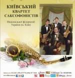 Концерт київського квартету саксофоністів