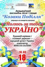 Молюсь за тебе, Україно