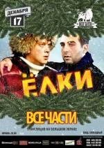 Новорічні комедії  «Ялинки»