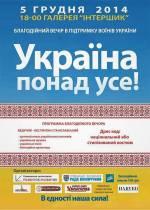 Благодійний вечір «Україна понад усе»