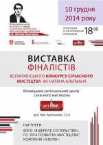 Всеукраїнський конкурс сучасного візуального мистецтва