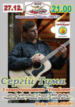 Сергій Тума