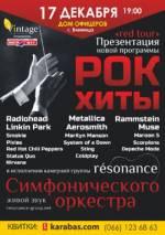 Рок-хіти у виконанні симфонічного оркестру «Résonance»