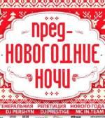Репетиція Нового року