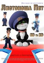 Анімаційна комедія «Листоноша Пет 3D»