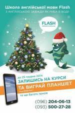 Навчання з подарунками від FLASH