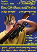 День Збройних сил України у Льодовому клубі