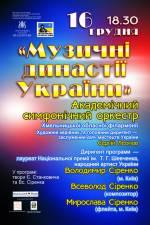 Музичні династії України