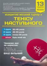 Міський турнір з настільного тенічу