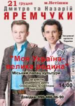 Родина Яремчуків запрошує на концерт у Нетішин