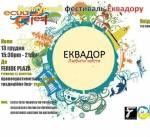 Культурний фестиваль Еквадору