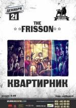 Квартириник від гурту «The Frisson»