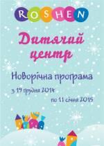 Новорічні розваги у дитячому центрі «Roshen»