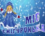 Новорічний конкурс «Міс Снігуронька»