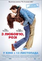 Романтична комедія «З любов'ю Розі»
