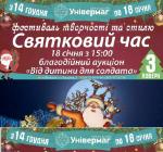 Фестиваль творчості та стилю  «Святковий час»