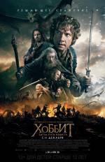 Прем'єра пригодницького фільму «Хоббіт:Битва п'яти воїнств 3D»
