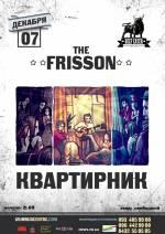 Квартирник разом г гуртом «The Frisson»