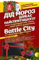 Змагайся за Кубок Діда Мороза та вигравай подарунки