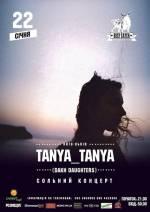 Сольний концерт «Tanya_Tanya»