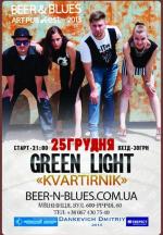 Квартирник від гурту «Green Light»