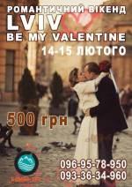 Романтична подорож до Львова
