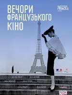 Вечори французського кіно