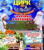 Новорічний цирк на льоду «Гранд»