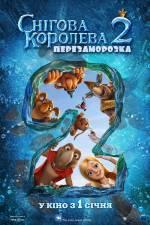 Прем'єра анімаційного фільму «Снігова королева 2 3D»