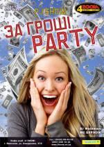 Вечірка «За гроші Party»