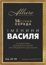 Іменини Василя