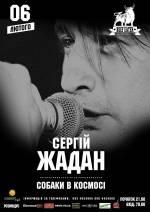 Сергій Жадан та  гурт «Собаки в космосі» у Вінниці