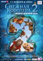"""""""Снігова королева 2"""""""
