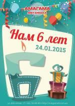 День народження «Амагама-Мегамол»
